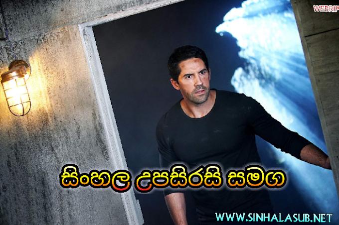 Abduction (2019) Sinhala Subtitled | සිංහල උපසිරසි සමග | තම දියණියගේ නිදහස වෙනුවෙන් පිටසක්වලයින් සමග සටන් වැදුන අභිත පියා