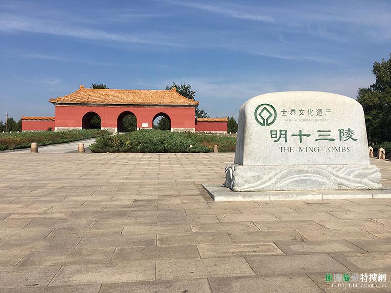 [中國.北京.昌平] 明代十三位皇帝陵墓 明十三陵:總神道/定陵/長陵