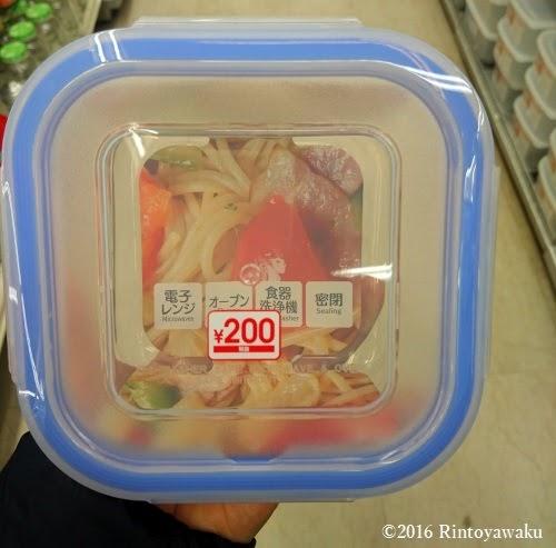 ダイソー「耐熱ガラス食器:密閉タイプ」