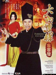 Đại nội mật thám - Forbidden city cop (1996)