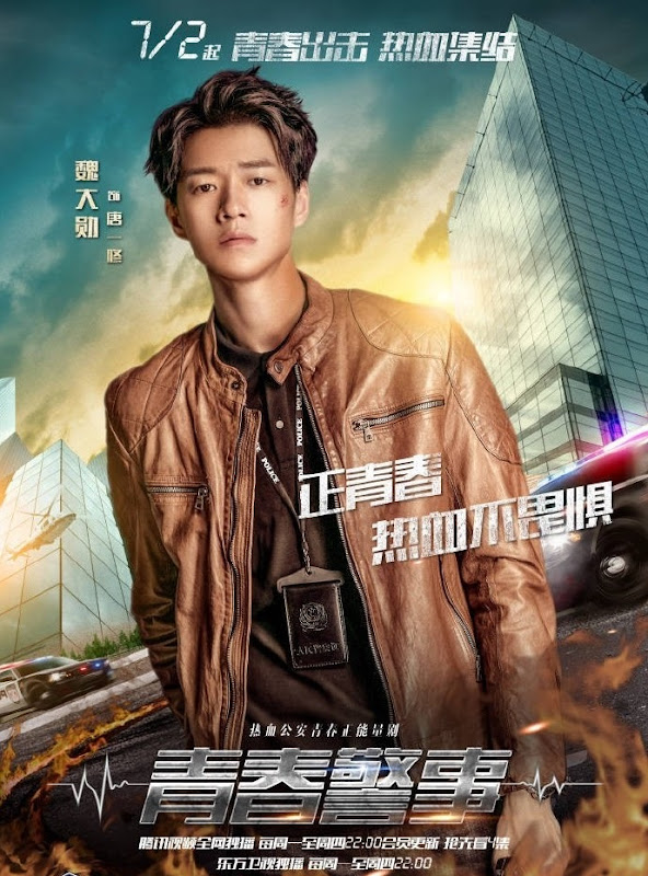 Caught In The Heartbeat China Drama