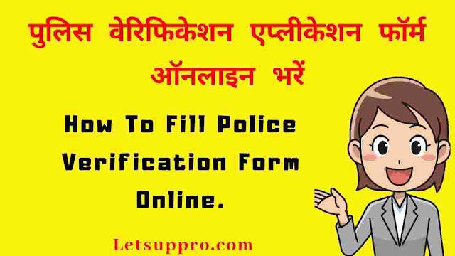पुलिस वेरीफिकेशन फॉर्म ऑनलाइन