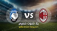 نتيجة مباراة ميلان وأتلانتا اليوم 24-07-2020 الدوري الايطالي