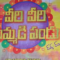 Veeri Veeri Gummadi Pandu Pressmeet