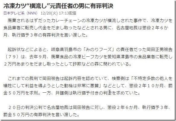 岡田正男n02