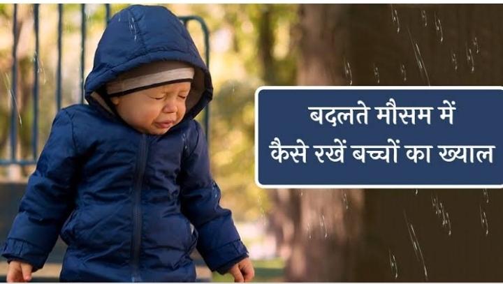 सुपौल:बदलते मौसम में नवजात शिशुओं की करें विशेष देखभाल