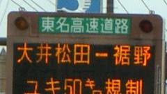 ユキ速度規制