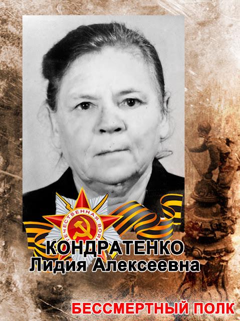 kondratenko2