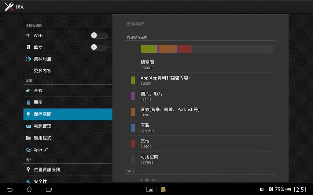 Android|消失的 App 移到 SD卡 功能到哪去了? » 夫の玩樂學習記