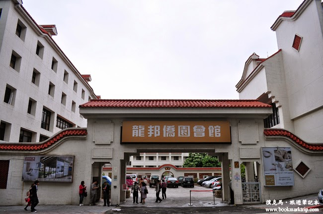 龍邦僑園會館