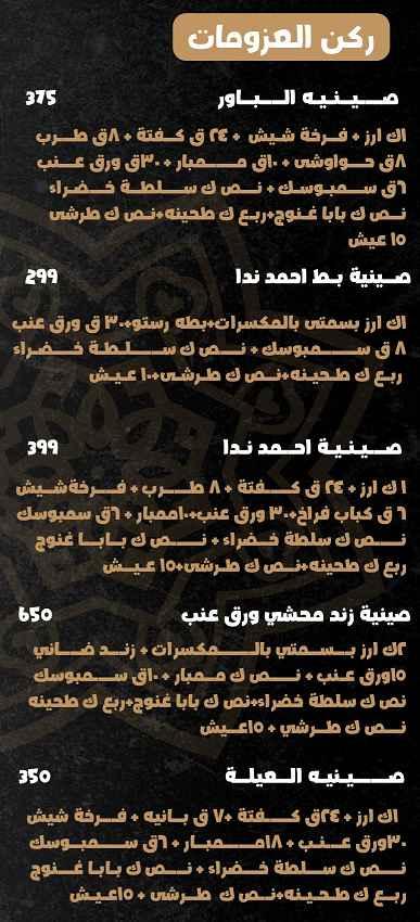 منيو احمد ندا 3