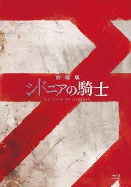 [MOVIES] 劇場版 シドニアの騎士 (2015)