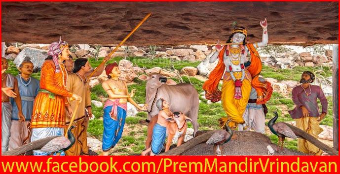 Prem Mandir Vrindavan imeges