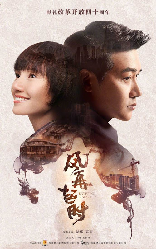 Entering A New Era China Drama