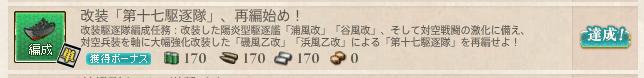 艦これ_編成_改装「第十七駆逐隊」、再編始め_03.png