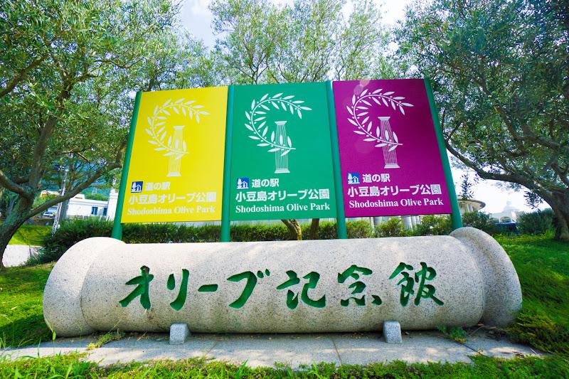 小豆島オリーブ公園 オリーブ記念館 1