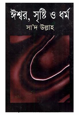 ঈশ্বর, সৃষ্টি ও ধর্ম - সা'দ উল্লাহ