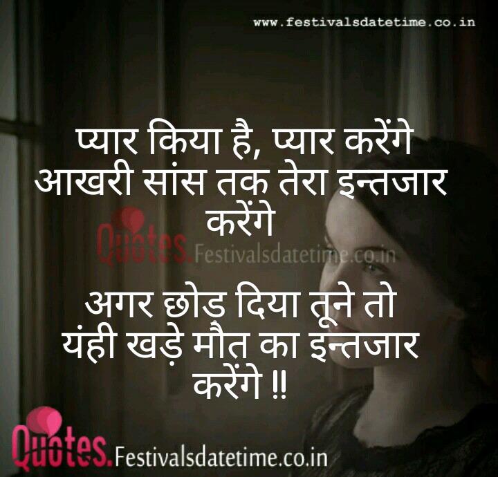 Hindi Beautiful Love Shayari Image Free Download Status And Shayari For Whatsapp And Facebook