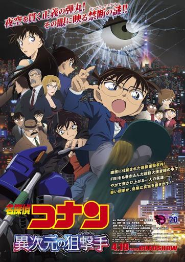 Detective Conan Movie 18: The Sniper from Another Dimension ยอดนักสืบจิ๋วโคนัน เดอะ มูฟวี่ 18 ภาค ปริศนากระสุนมรณะ