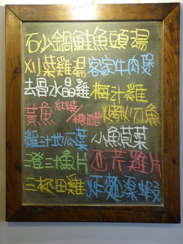 TAIWAN.Taipei . Dans les environs de Xizhi et un bon restaurant à Xizhi - P1000705.JPG