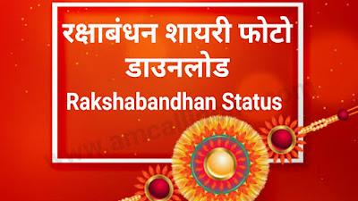 Raksha Bandhan Quotes in Hindi | Happy Raksha Bandhan Wishes | Latest 2021
