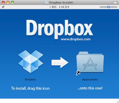 DropBoxインストーラー
