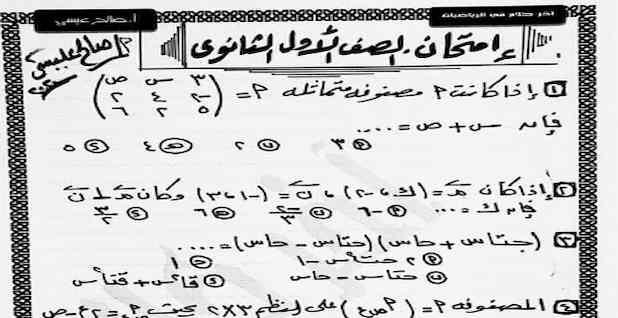 امتحان رياضيات للصف الاول الثانوى ترم ثانى نظام جديد مع 33 اختيار من متعدد