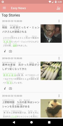 NHK Japanese Easy Learner 7.3.0 screenshots 6