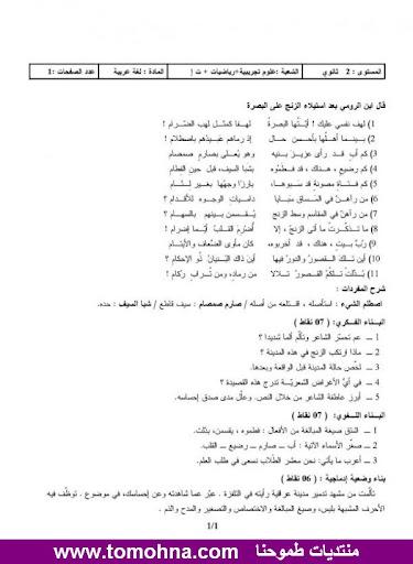 الاختبار الثاني في الادب العربي للسنة الثانية ثانوي شعب علمية - نموذج 5 - 2.jpg