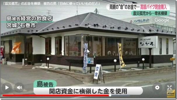 島 吉宏被告(41)2017.02.03fnn1911-7