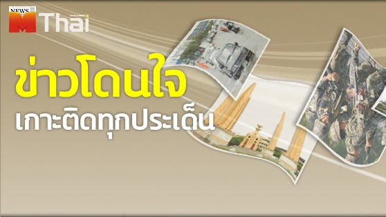 [YAML: gp_cover_alt] MThai News