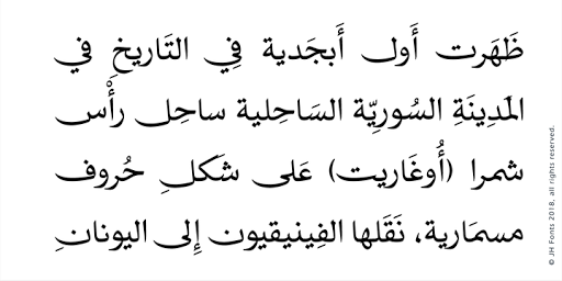 First Second: Download JH Naskh Expanded Fonts by JH Fonts