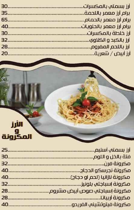 منيو مطعم ابو راوية 3