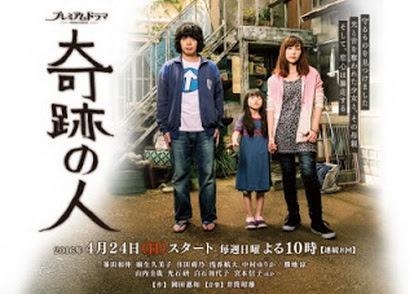 [ドラマ] 奇跡の人 (2016)