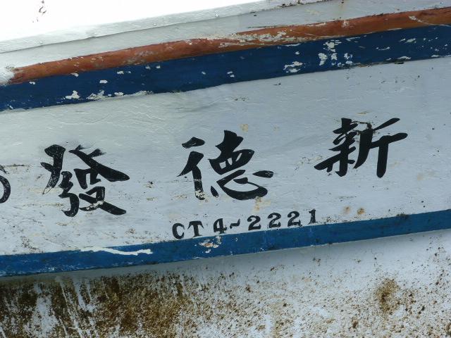TAIWAN .Le port de SU AO - P1090081.JPG