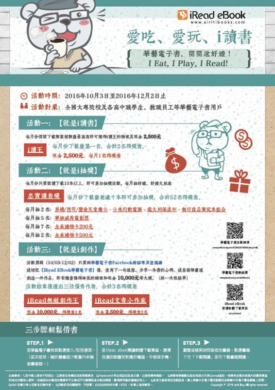 2016.10借書王