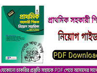 প্রাথমিক সহকারী শিক্ষক নিয়োগ গাইড  part 3 PDF Download