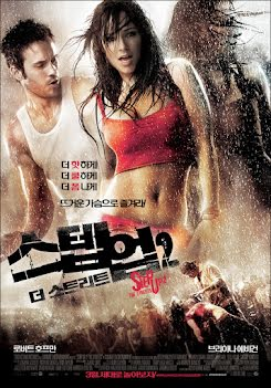 Street Dance - Step Up 2 the Streets (2008)