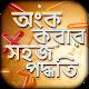 অংক করার সহজ পদ্ধতি -  গনিতের শর্টকাট apk