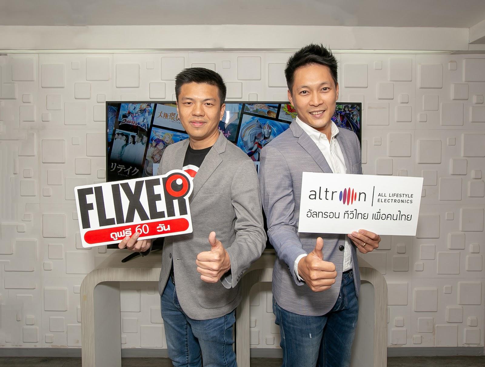 FLIXER ผนึก Altron TV เสิร์ฟพรีเมี่ยมคอนเทนต์บันเทิงญี่ปุ่น ลงจออัลทรอน ดูฟรี 60 วัน!