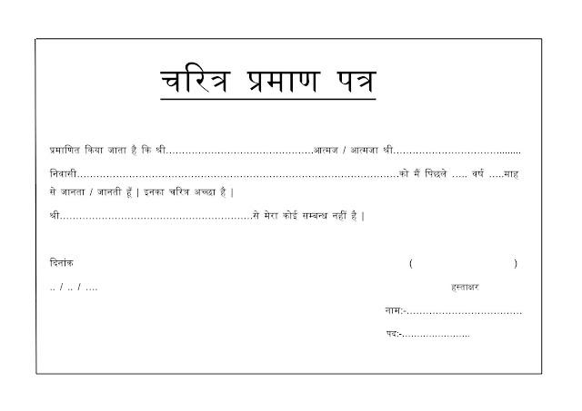 character certificate - 69000 शिक्षक भर्ती हेतु चरित्र प्रमाण पत्र देखें