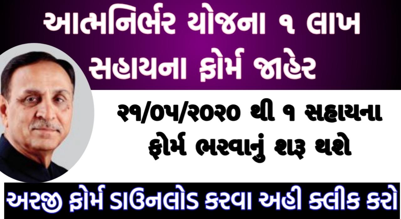 https://imp.rojgarupdates.in/2020/05/download-atmanirbhar-gujarat-sahay.html