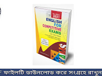English For Competitive Exams Part 3  (216 - 400 pages) PDF Download