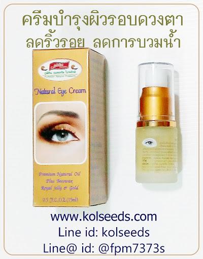 เจลบำรุงผิวรอบดวงตา สูตรน้ำมันมะพร้าว-นมผึ้ง ลดริ้วรอยตีนการอบดวงตา ช่วยให้ความชุ่มชื้น และ ลดการบวมน้ำ