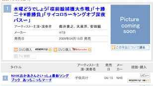 オリコン2009年4月15日付けDVDデイリーチャート