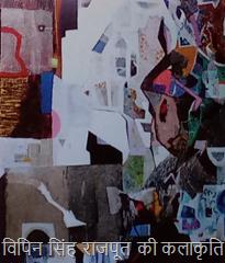 विपिन सिंह राजपूत की कलाकृति