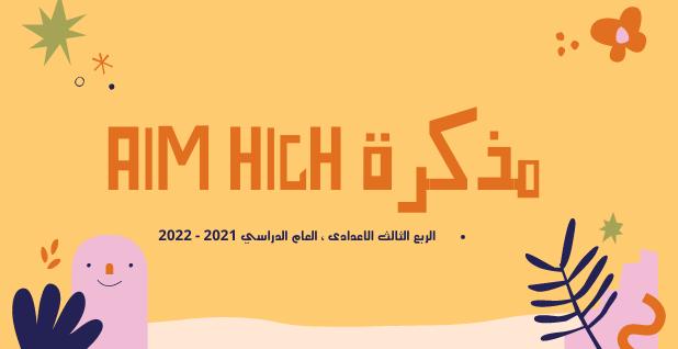 اقوى مذكرة Aim High للصف الثالث الاعدادى الترم الاول 2022 مدارس تجريبية ولغات