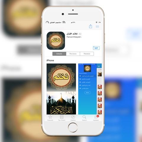 للايفون و الايباد : تطبيق نختم القرآن - مدونة مشهور الحارثي