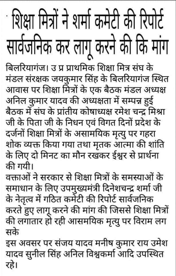 शिक्षामित्रों ने शर्मा कमेटी की रिपोर्ट सार्वजनिक कर लागू करने की मांग