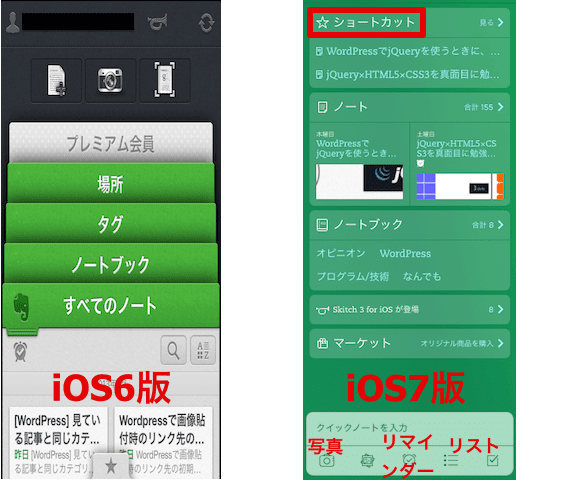 iPhone iOS7版Evernote